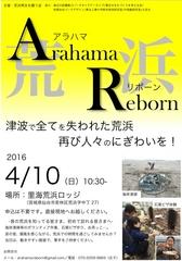 2016蘇生活動_チラシ.jpg