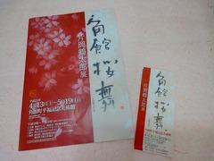 DSC00533_blog.jpg