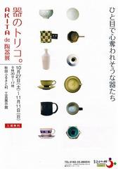 器のトリコ展_blog.jpg
